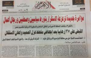 Protocols of the Elders of Ikhwan: Al-Ahram, August 27, warns of a new US-Brotherhood-media-business-politician plot
