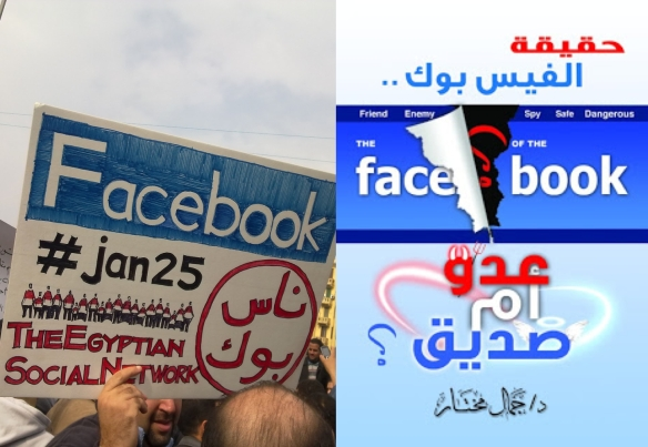 "L: Good Facebook (placard from Midan Tahrir during the 2011 Revolution); R: Bad Facebook (""Facebook, Friend or Foe,"" book by Dr. Gamal Mokhtar on the danger of social media to Arab and Egyptian youth)"