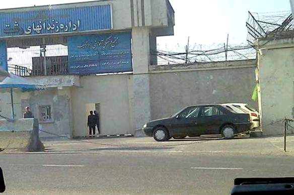 Abandon hope: Surreptitiously taken photograph of the entrance to Lakan Prison, Rasht, Iran