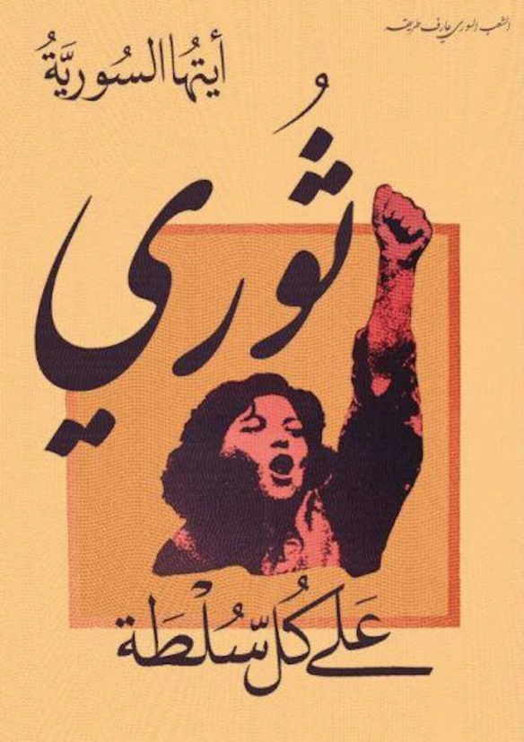 """Syrian women, revolt against all authority!"" Poster by the Syrian People Know Their Way collective, from http://www.opendemocracy.net/arab-awakening/razan-ghazzawi/seeing-women-in-revolutionary-syria"