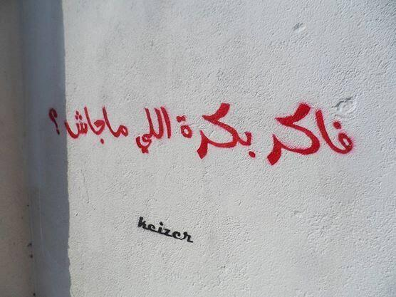 "An epitaph for Egypt's revolution: ""Remember the tomorrows that never came?"" Graffiti in Cairo by street artist Keizer (https://www.facebook.com/KeizerStreetArt)"