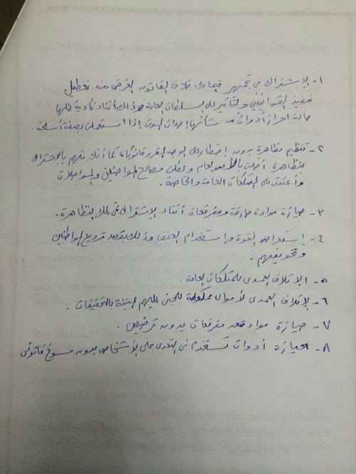 Leaked charge sheet against the arrested protesters
