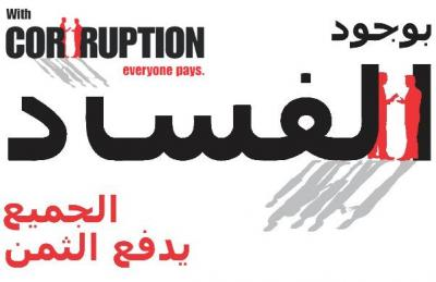 Don't be corrupt, let us do it for you: Official anti-corruption poster from Egypt's Ministry  for Administrative Development, 2010