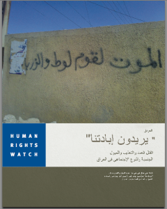 Cover of the Arabic version of Human Rights Watch's 2009 report on Iraq